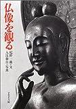 仏像を観る (PHP文庫) 画像