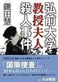 弘前大学教授夫人殺人事件 (新風舎文庫 (か138))