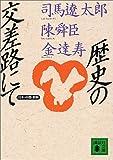 歴史の交差路にて―日本・中国・朝鮮 (講談社文庫)