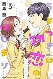 うそつきは初恋のはじまり(3) (講談社コミックス)
