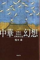 中華幻想―唐物と外交の室町時代史
