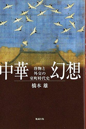 中華幻想―唐物と外交の室町時代史の詳細を見る