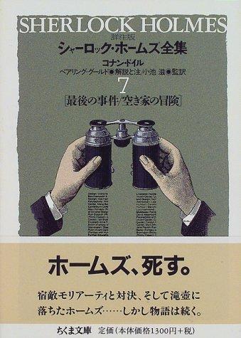 詳注版 シャーロック・ホームズ全集〈7〉最後の事件・空き家の冒険 (ちくま文庫)