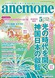 anemone(アネモネ)2019年5月号 画像