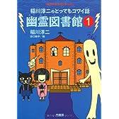 稲川淳二のとってもコワイ話 幽霊図書館 (1)