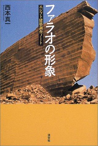 ファラオの形象―エジプト建築調査ノート (知の蔵書21)