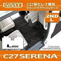YMT 新型セレナ C27 セカンドラグマットL(分割タイプ) ブラック C27-2ND-L-2-BK