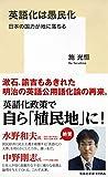 英語化は愚民化 日本の国力が地に落ちる