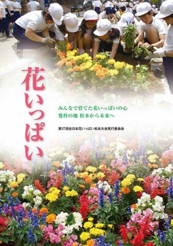 花いっぱい ~みんなで育てた花いっぱいの心 発祥の地松本から未来へ~