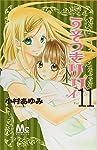 うそつきリリィ 11 (マーガレットコミックス)