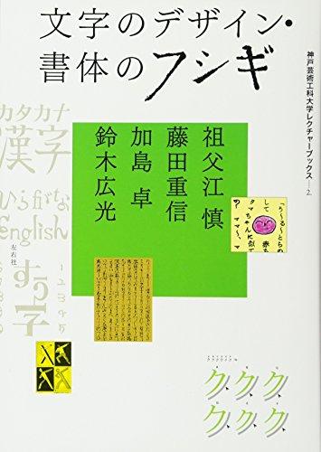 文字のデザイン・書体のフシギ (神戸芸術工科大学レクチャーブックス…2)の詳細を見る