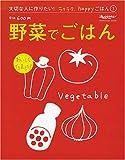 大切な人につくりたい!ラクラクhappyごはん(3)「野菜でごはん」 (オレンジページブックス―大切な人に作りたい!ラクラク、happyごはん)