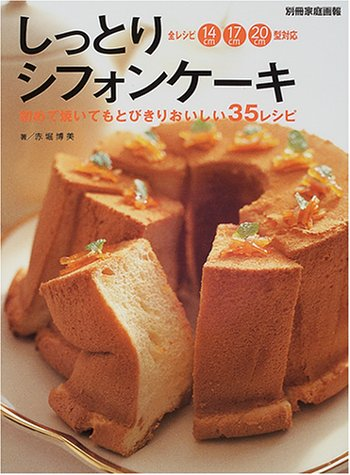 しっとりシフォンケーキ—初めて焼いてもとびきりおいしい35レシピ (別冊家庭画報)