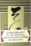そば―読売新聞連載「めん麺メン」より