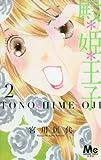 殿・姫・王子 2 (マーガレットコミックス)
