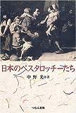 日本のペスタロッチーたち