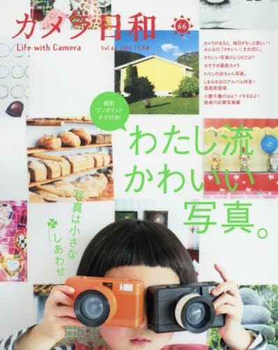 カメラ日和 2016年5月号 VOL.66の詳細を見る