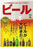 ビールの基本 [単行本(ソフトカバー)] / エイ出版社 (刊)