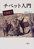 チベット入門