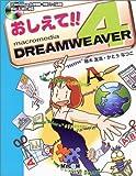 おしえて!!Macromedia Dreamweaver4 (毎コミおしえて!!シリーズ)