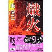 熾火 (ハルキ文庫)