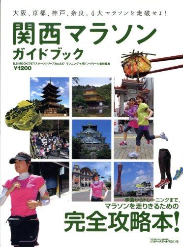 関西マラソンガイドブック―大阪、京都、神戸、奈良。4大マラソンを走破せよ! (B・B MOOK 767 スポーツシリーズ NO. 637)