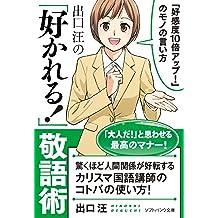 出口 汪の「好かれる!」敬語術 (SB文庫)