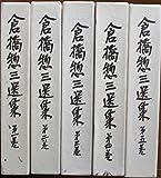 倉橋惣三選集〈第5巻〉