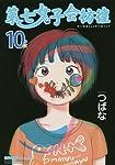 第七女子会彷徨 10 (リュウコミックス)