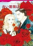 赤い薔薇は罪つくり (ハーレクインコミックス)