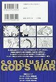 サイボーグ009完結編 conclusion GOD'S WAR (2) (少年サンデーコミックススペシャル)