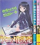 神様のメモ帳 コミック 1-3巻セット (電撃コミックス)