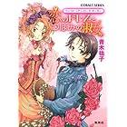 ヴィクトリアン・ローズ・テーラー1 恋のドレスとつぼみの淑女 (集英社コバルト文庫)