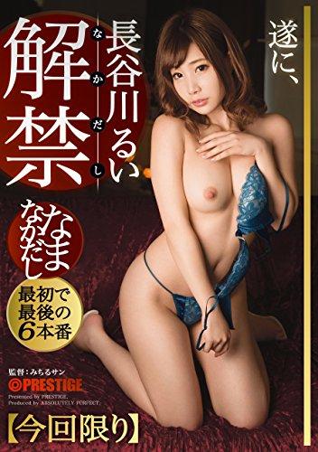 長谷川るい なまなかだし 19/プレステージ [DVD]