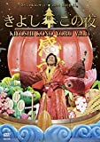 氷川きよしスペシャルコンサート2014 きよしこの夜Vol.14[DVD]