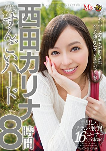 西田カリナすんごいハード8時間 エムズビデオグループ [DVD]