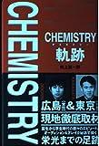 CHEMISTRY軌跡