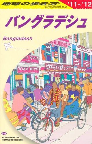 D35 地球の歩き方 バングラデシュ 2011~2012 (ガイドブック)の詳細を見る