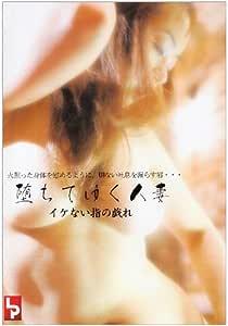堕ちてゆく人妻 イケない指の戯れ [DVD]