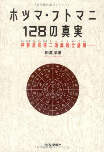 ホツマ・フトマニ128の真実―神勅基兆伝二瓊麻迩全講解