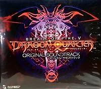 Breath of Fire V Dragon Quarter (2002-12-21)