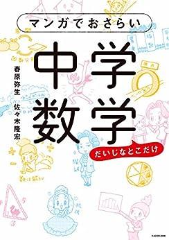 [春原 弥生, 佐々木 隆宏]のマンガでおさらい中学数学 (中経☆コミックス)