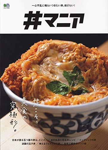 丼マニア (エイムック 4520)
