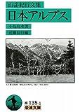 日本アルプス―山岳紀行文集 (岩波文庫)