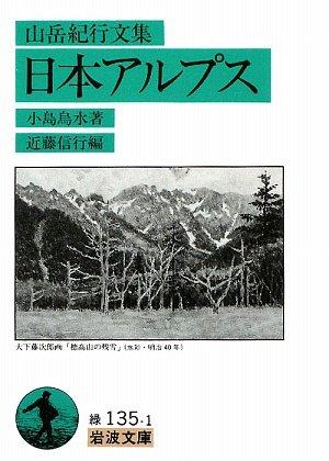 日本アルプス―山岳紀行文集 (岩波文庫)の詳細を見る