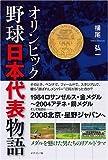 オリンピック 野球日本代表物語 画像
