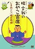 桂文我のおやこ寄席「しまめぐり」「権兵衛狸」[DVD]