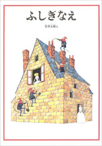 ふしぎなえ (安野光雅の絵本)