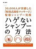 ハゲないシャンプーの方法 ~30,000人が実感した「板羽式頭皮マッサージ」髪様シャ...[DVD]