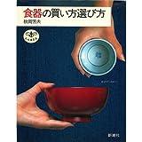 食器の買い方選び方 (とんぼの本)